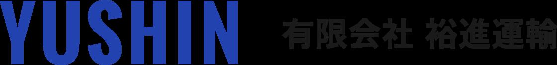 有限会社裕進運輸 | 三重県の一般区域貨物自動車運送業